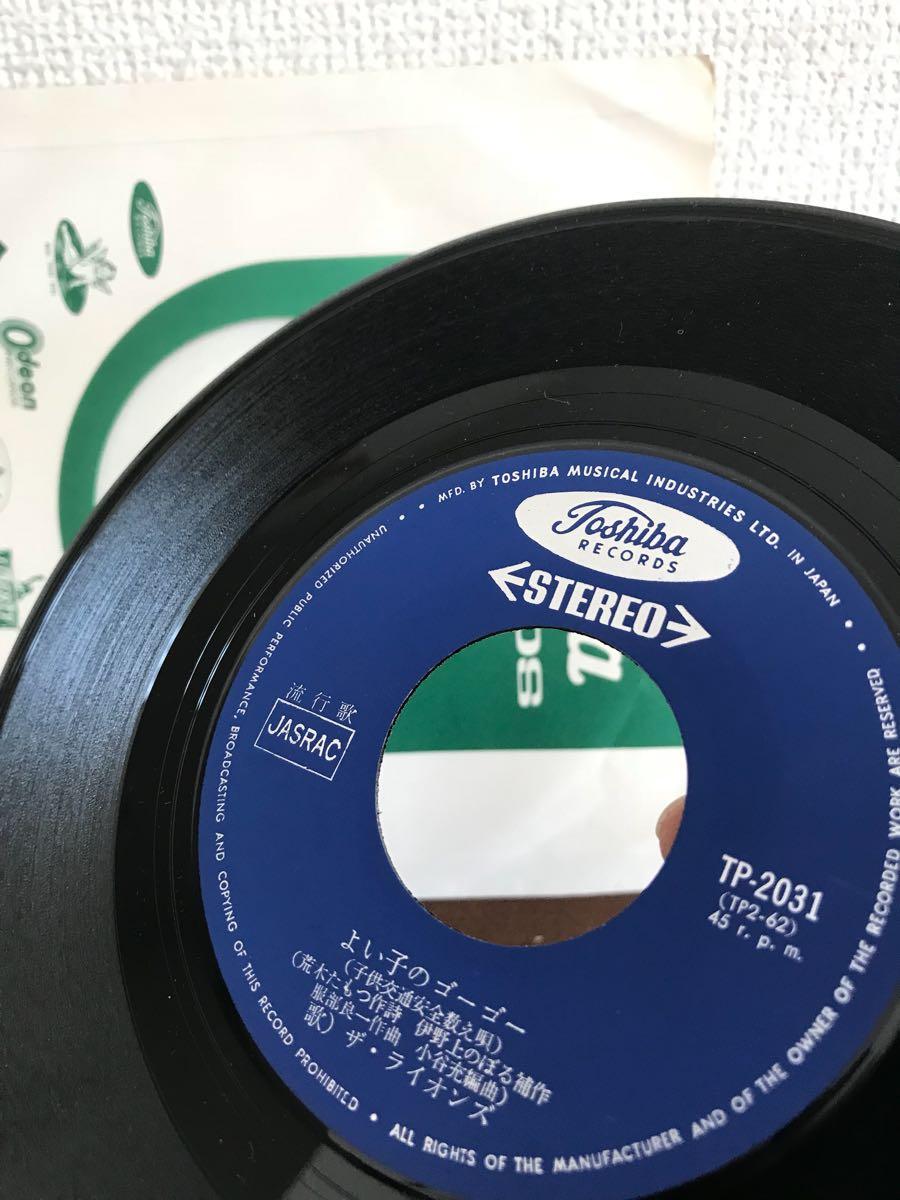 ザ・ライオンズ ハイウエイ小唄 よい子のゴー・ゴー シングル盤 レコード 7インチ 和モノ マイナーGS THE LIONS グループ・サウンズ_画像4