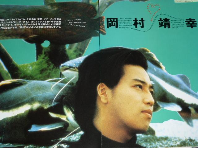 岡村靖幸 切り抜き 24P ページ欠けなし ◆貴重1988年~