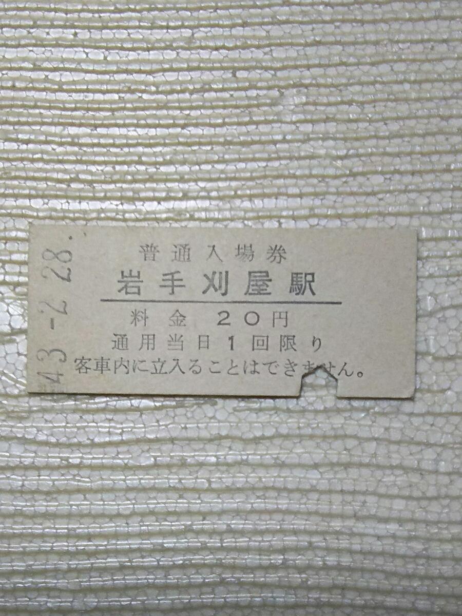 硬券入場券・古い鉄道切符・岩手刈屋駅