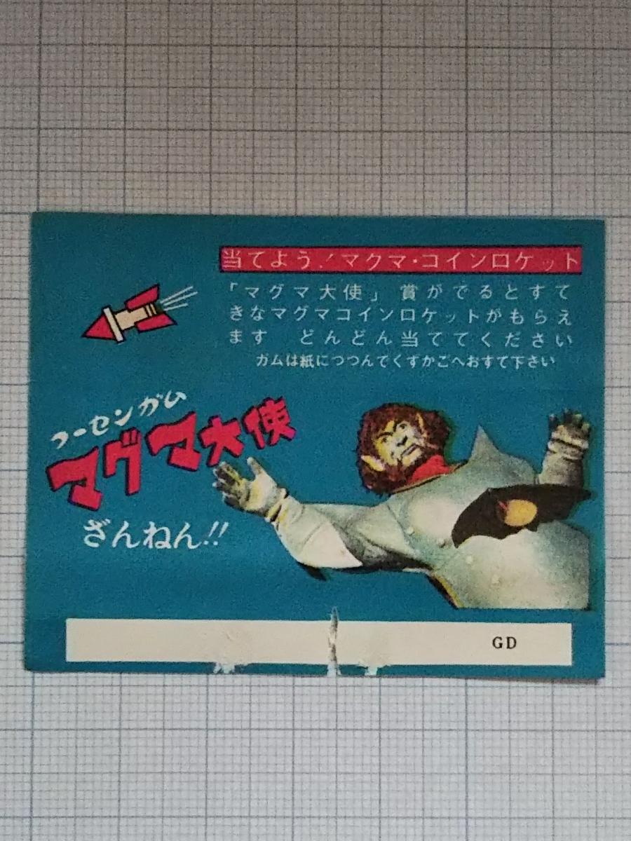 古いガム包み紙・昭和菓子・レトロ・マグマ大使フーンガム