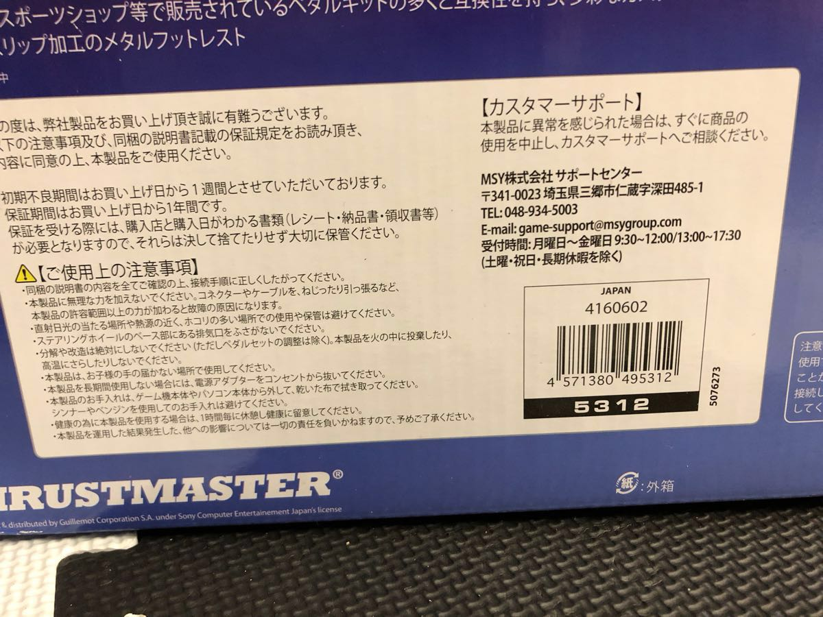 【美品】THRUSTMASTER T500RS the Real Simulator 国内正規品_画像2