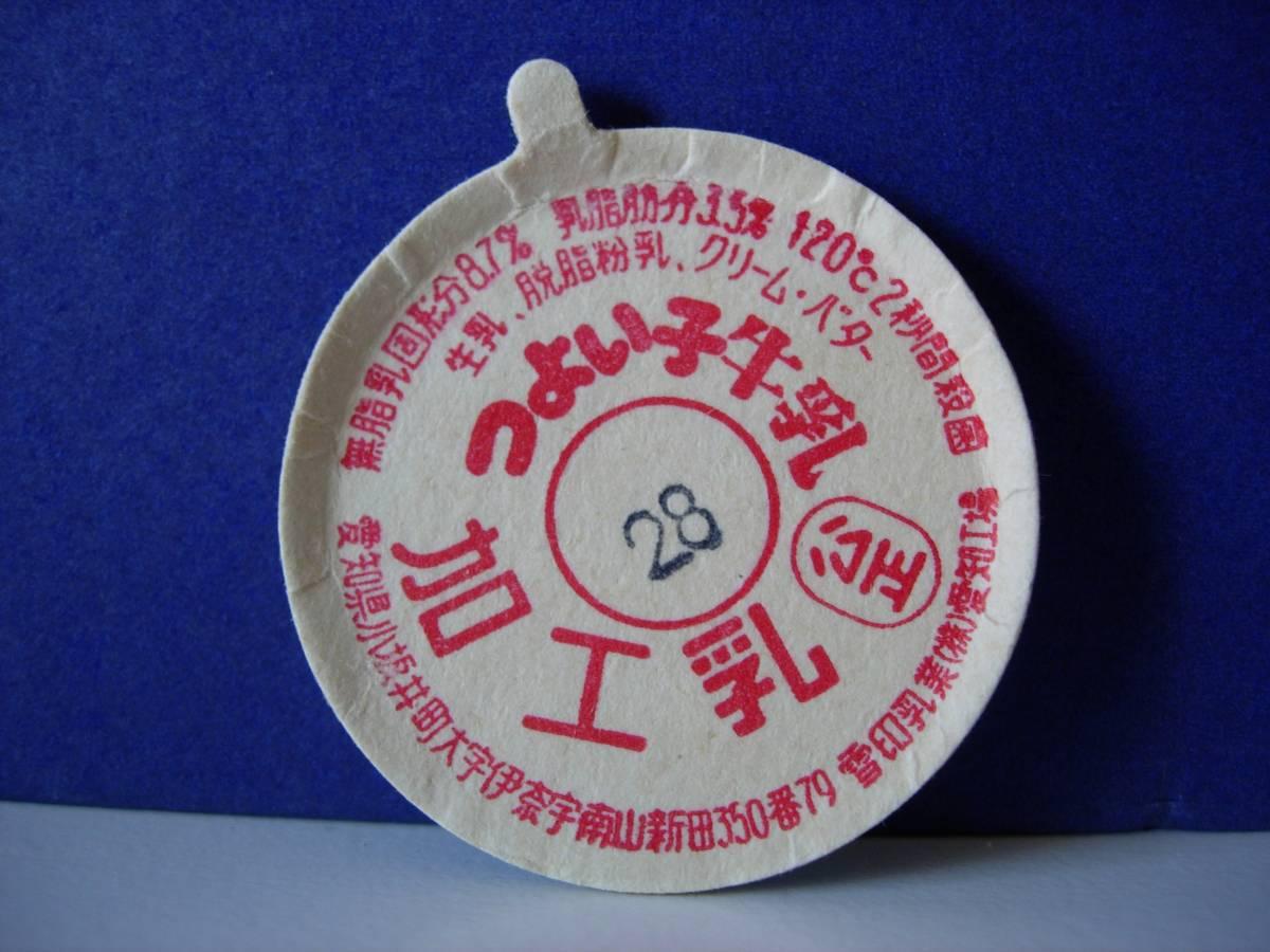 牛乳キャップ 雪印つよい子牛乳 乳脂肪分3.5% 愛知工場 使用品