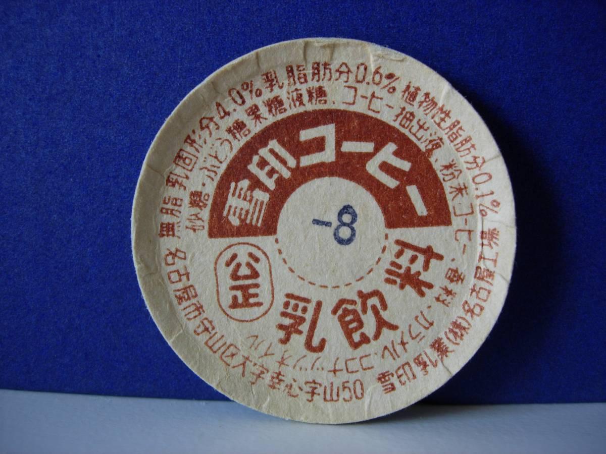 牛乳キャップ 雪印コーヒー 名古屋工場 使用品