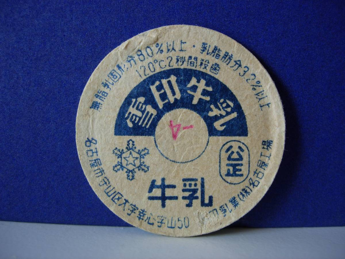 牛乳キャップ 雪印牛乳 名古屋工場 使用品