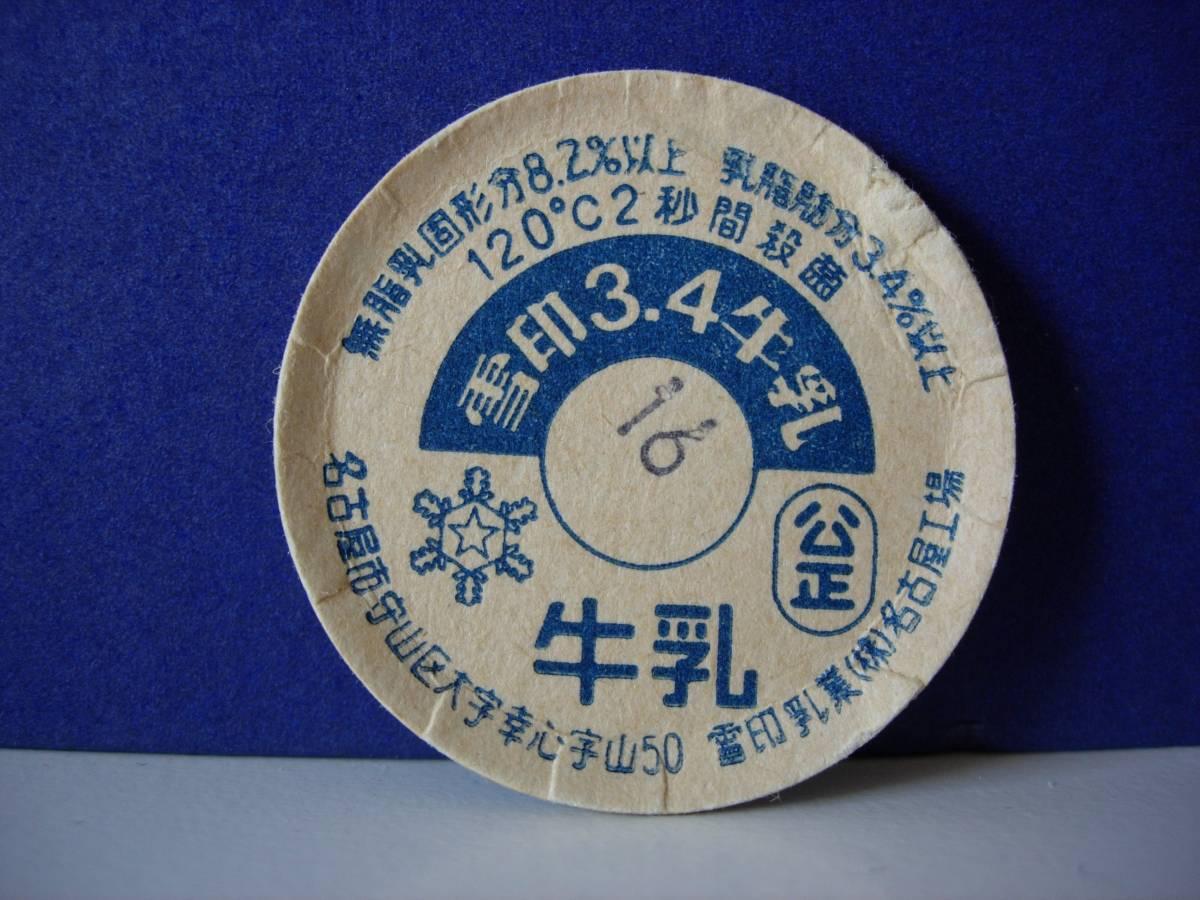 牛乳キャップ 雪印3.4牛乳 名古屋工場 使用品