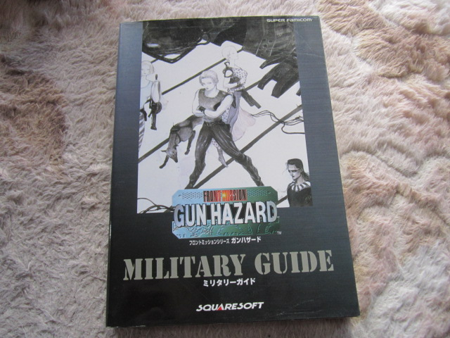 Prompt Decision Front Mission Series Gun Hazard Military Guide