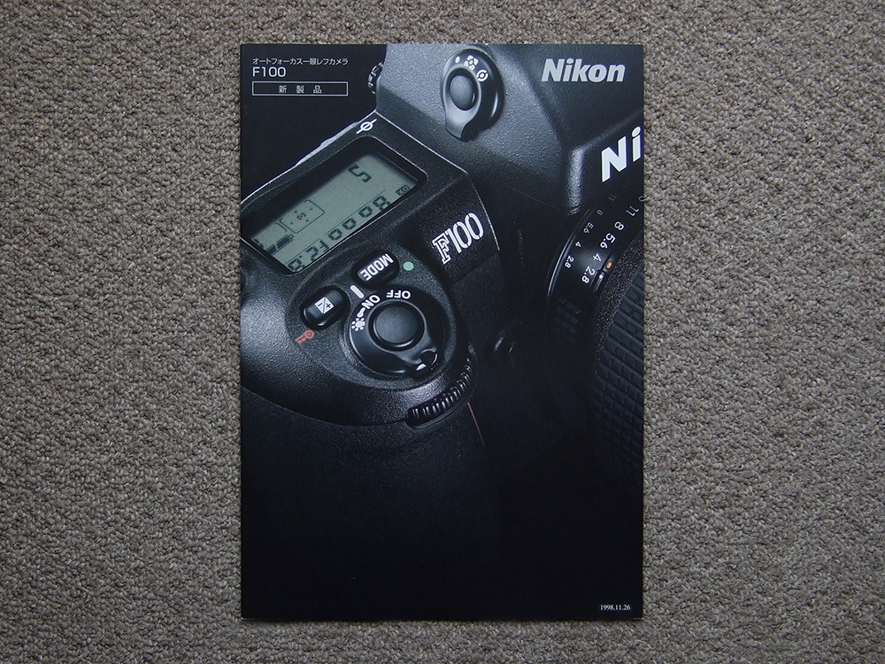 【カタログのみ】Nikon F100 1998.11 検 nikkor