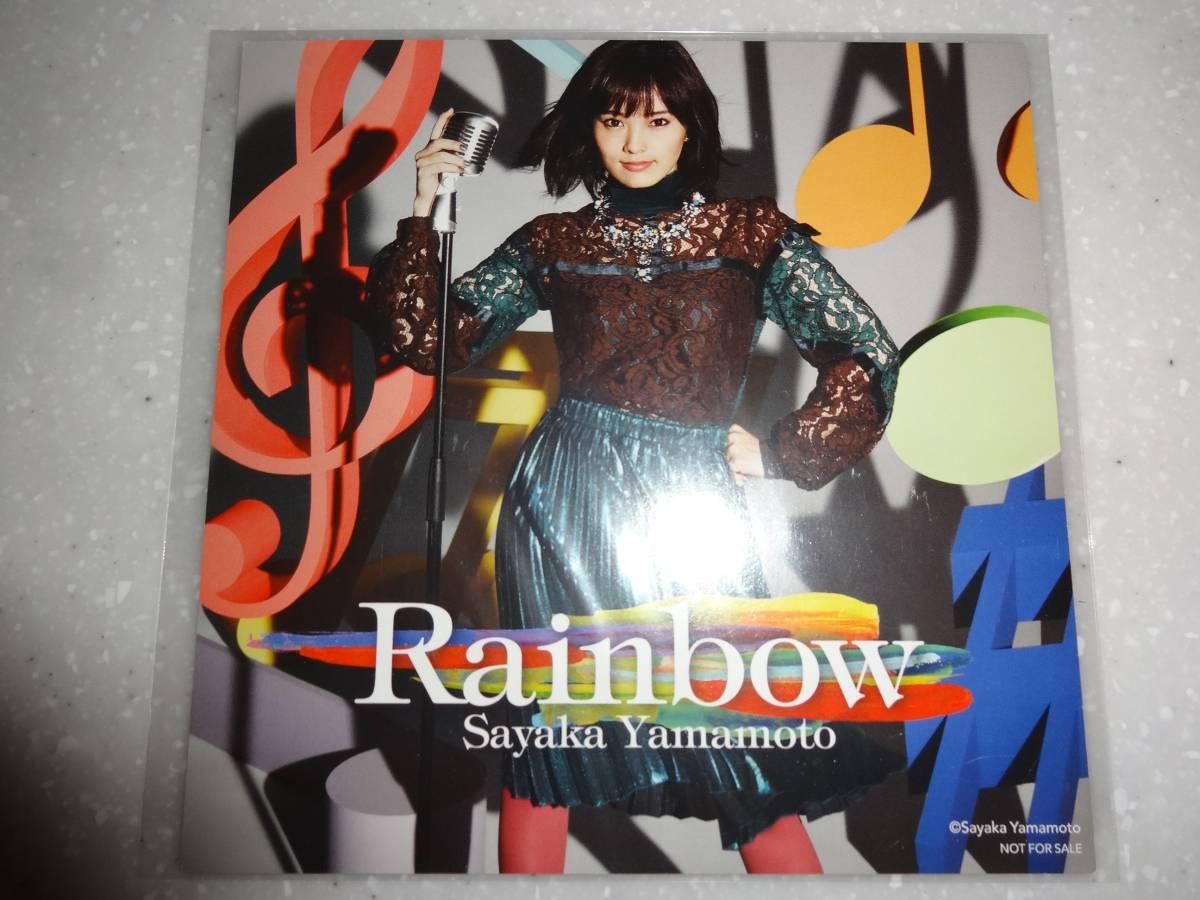 山本彩 Rainbow 非売品 CDアザージャケット