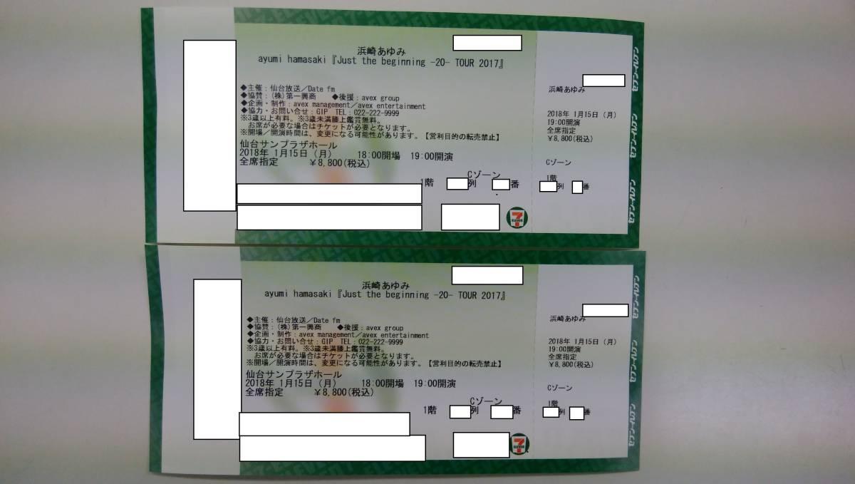 浜崎あゆみ★仙台サンプラザホール★1/15(月)★ペア 通路側