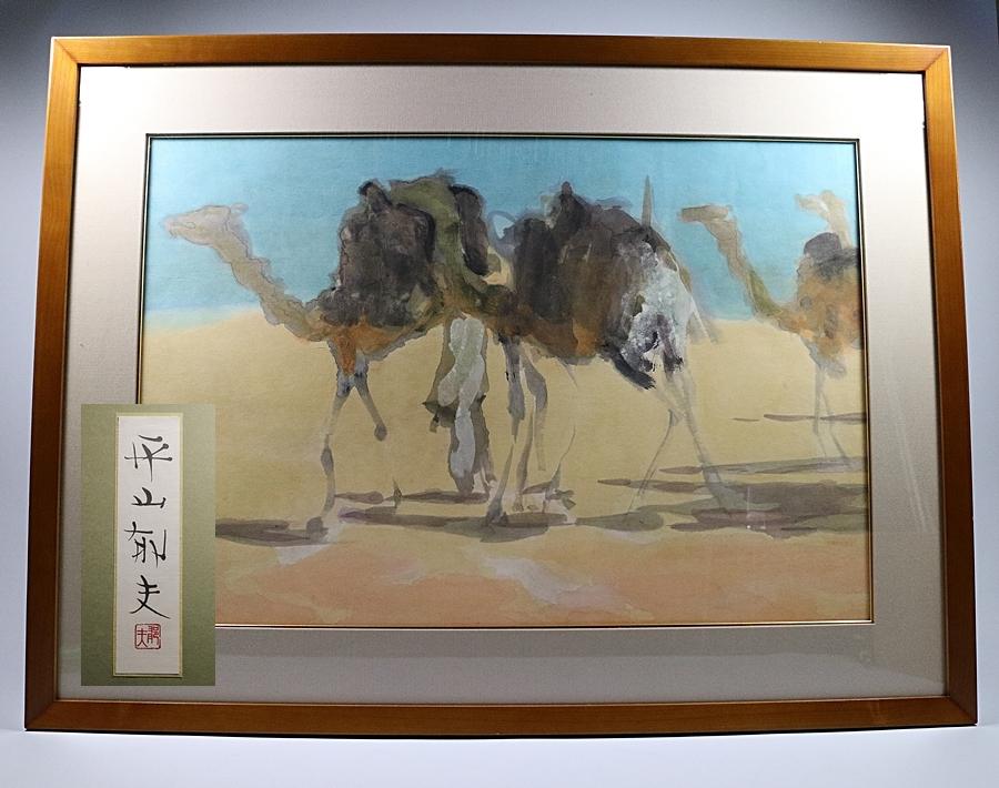 【時代縁】某名家依頼特別出品、水彩画 平山郁夫作 手描き肉筆画 砂漠に人とラクダ 共シ