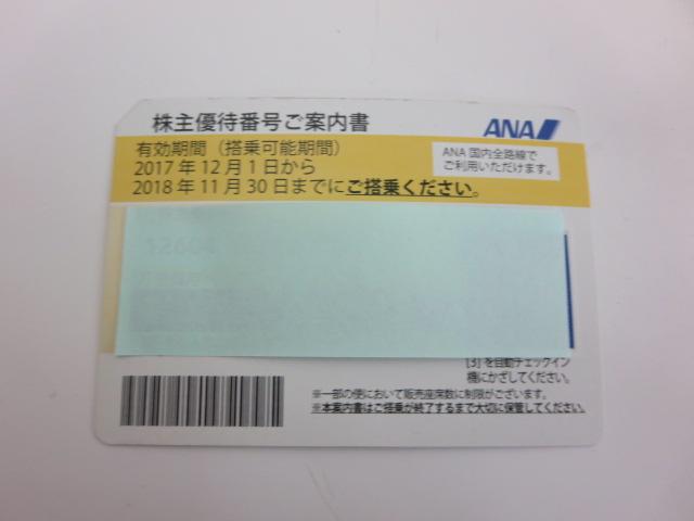 ★即発OK★送料無料★ANA株主優待券 1枚 2018年11月30日