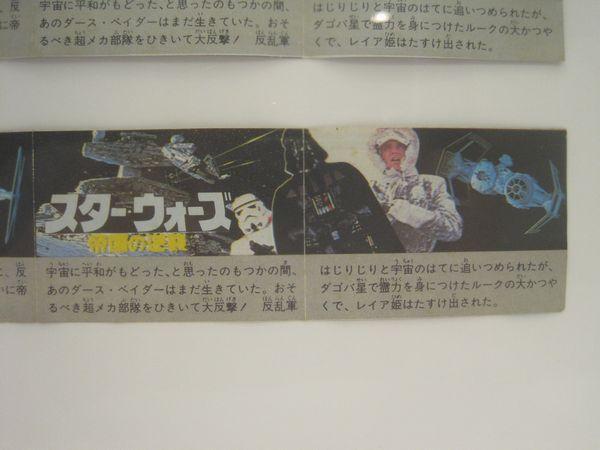 ☆ポピー ワールドヒーロー オールドケナー カタログ 2枚セット_画像6