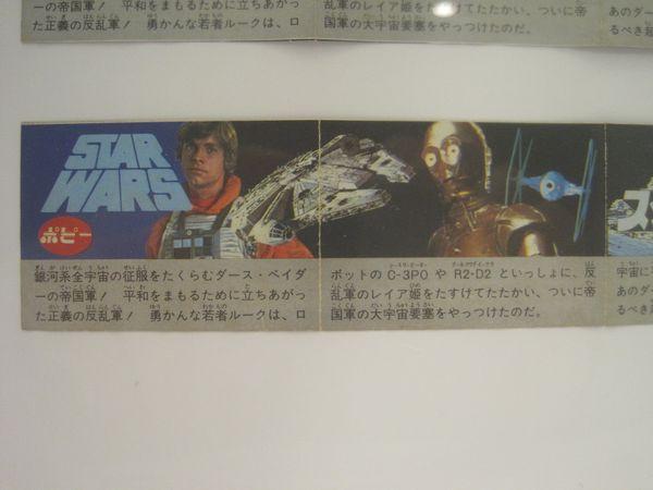 ☆ポピー ワールドヒーロー オールドケナー カタログ 2枚セット_画像5