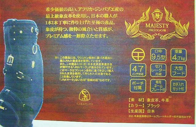 ★★ 新品 限定 究極の超高級 キャデイバッグ マジェスティ MAJESTY 象皮革 1296000 ブラック_画像8