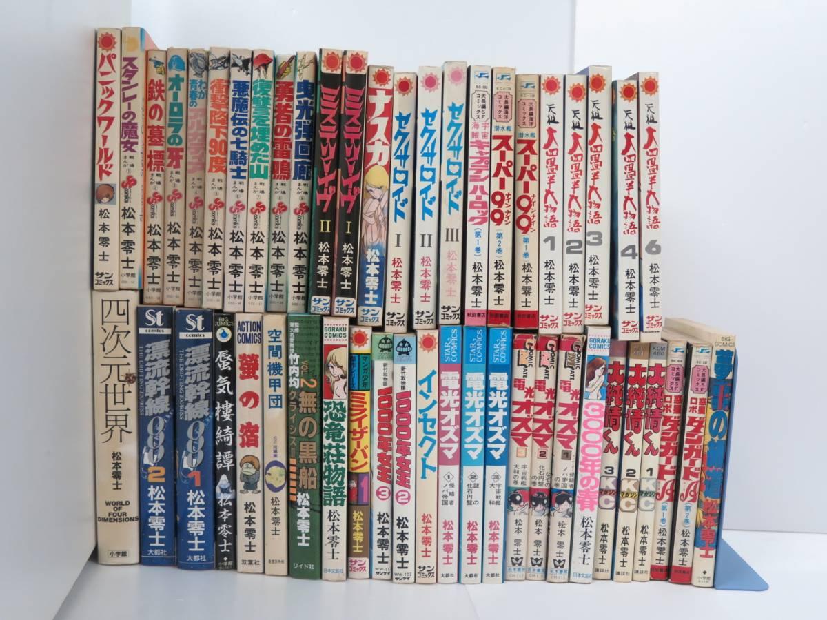 松本零士 コミック49冊セット 戦場まんが9巻 電光オズマ 大純情くん ダンガードA_画像1