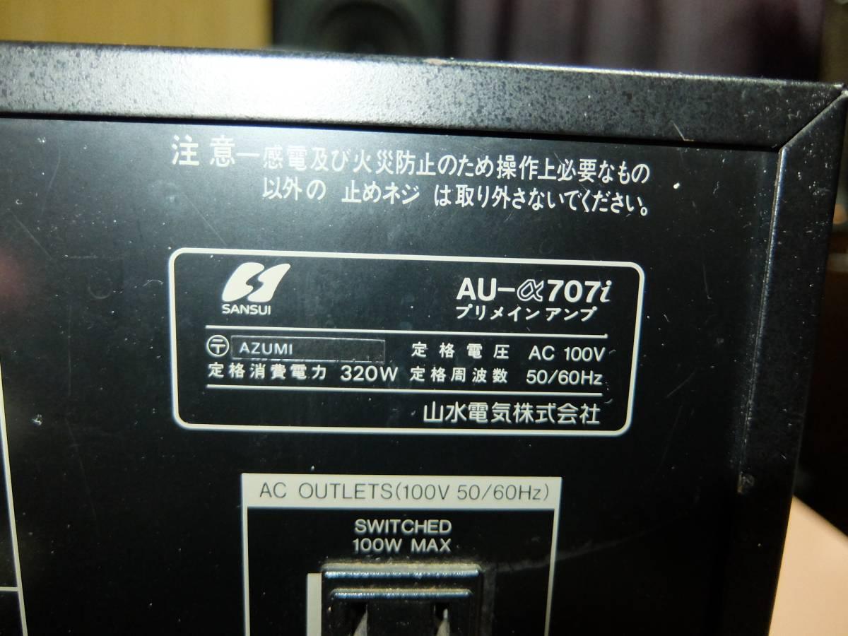 SANSUI AU-α707i ステレオプリメインアンプ / ジャンク品_画像5