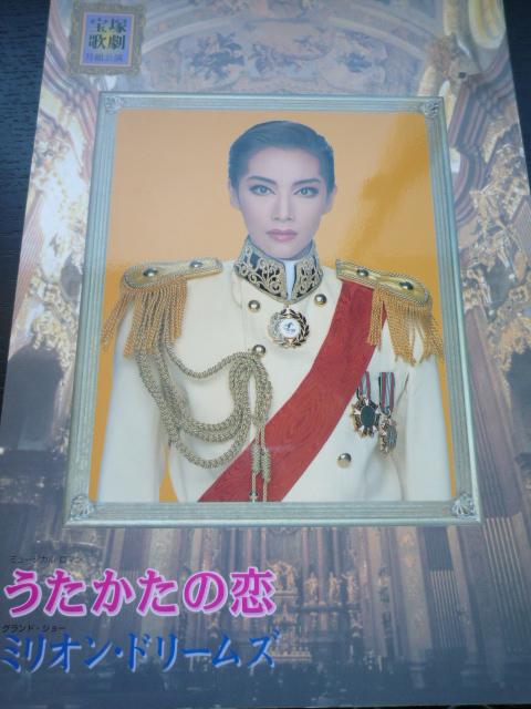 67 檀れい 宝塚歌劇 うたかたの恋 ミリオン・ドリーム 月組 パンフ