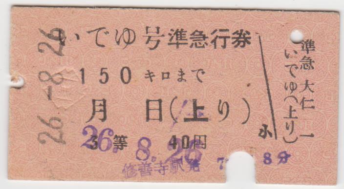 いでゆ号 準急行券{硬券 切符 きっぷ 鉄道 乗車券
