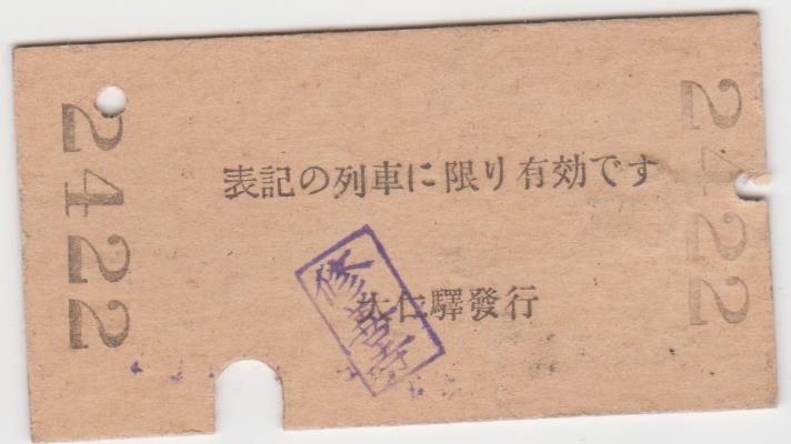 いでゆ号 準急行券{硬券 切符 きっぷ 鉄道 乗車券_画像2