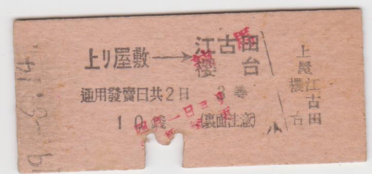 戦前 武蔵野鉄道 上り屋敷から江古田 桜台{硬券 きっぷ 鉄道 乗車券 切符