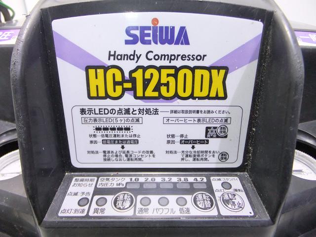 ▲▽1970 SEIWA ハンディーコンプレッサー HC-1250DX△▼_画像7