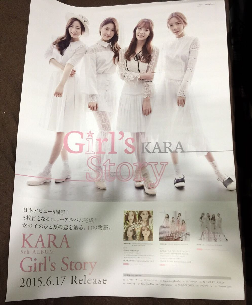 ★KARA/カラ【KARA 5'th Album Gurls Story】ガールズストリート ポスター(レアコレクターズアイテム)+アロハラポスターサービス