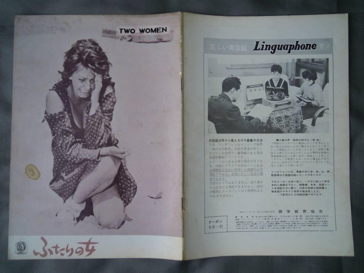 初版 ふたりの女 ソフィア・ローレン/ジャン・ポール・ベルモンド 1960年