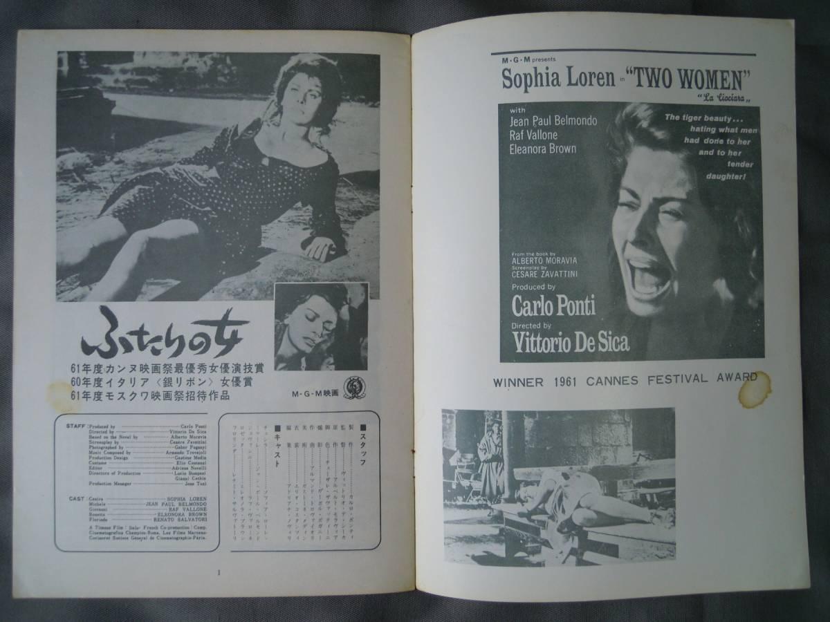 初版 ふたりの女 ソフィア・ローレン/ジャン・ポール・ベルモンド 1960年_画像2