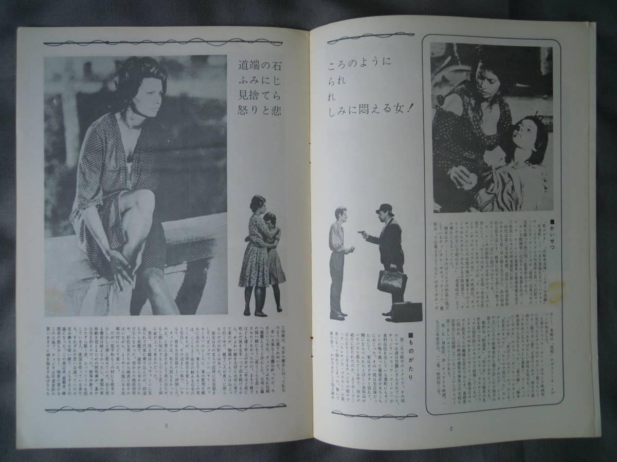 初版 ふたりの女 ソフィア・ローレン/ジャン・ポール・ベルモンド 1960年_画像3