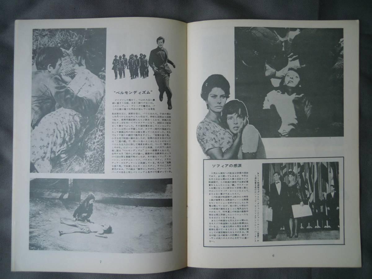 初版 ふたりの女 ソフィア・ローレン/ジャン・ポール・ベルモンド 1960年_画像4