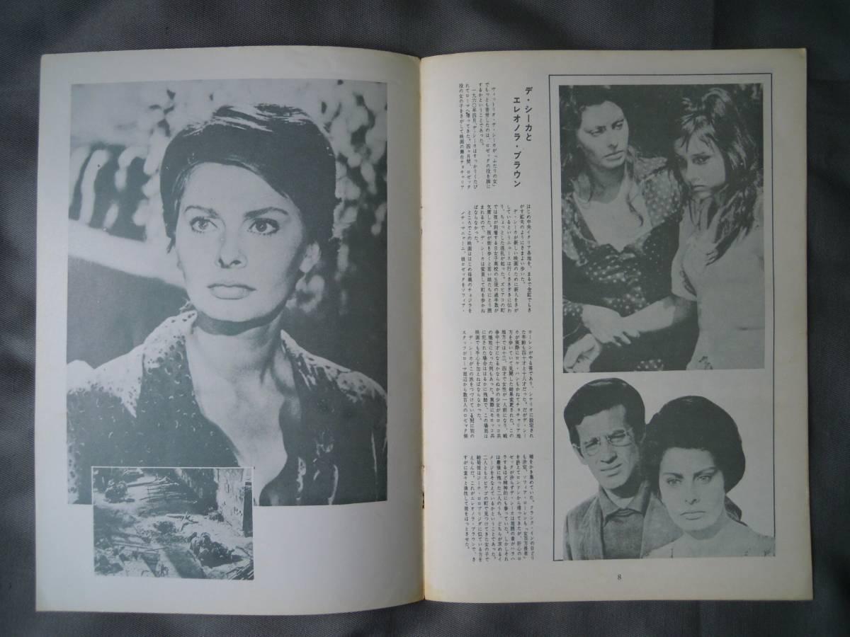 初版 ふたりの女 ソフィア・ローレン/ジャン・ポール・ベルモンド 1960年_画像5