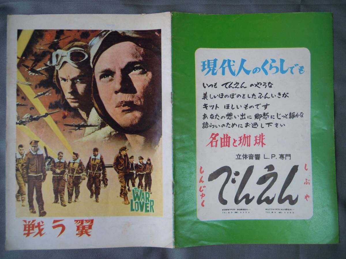 初版 戦う翼 スティーヴ・マックィーン 1962年