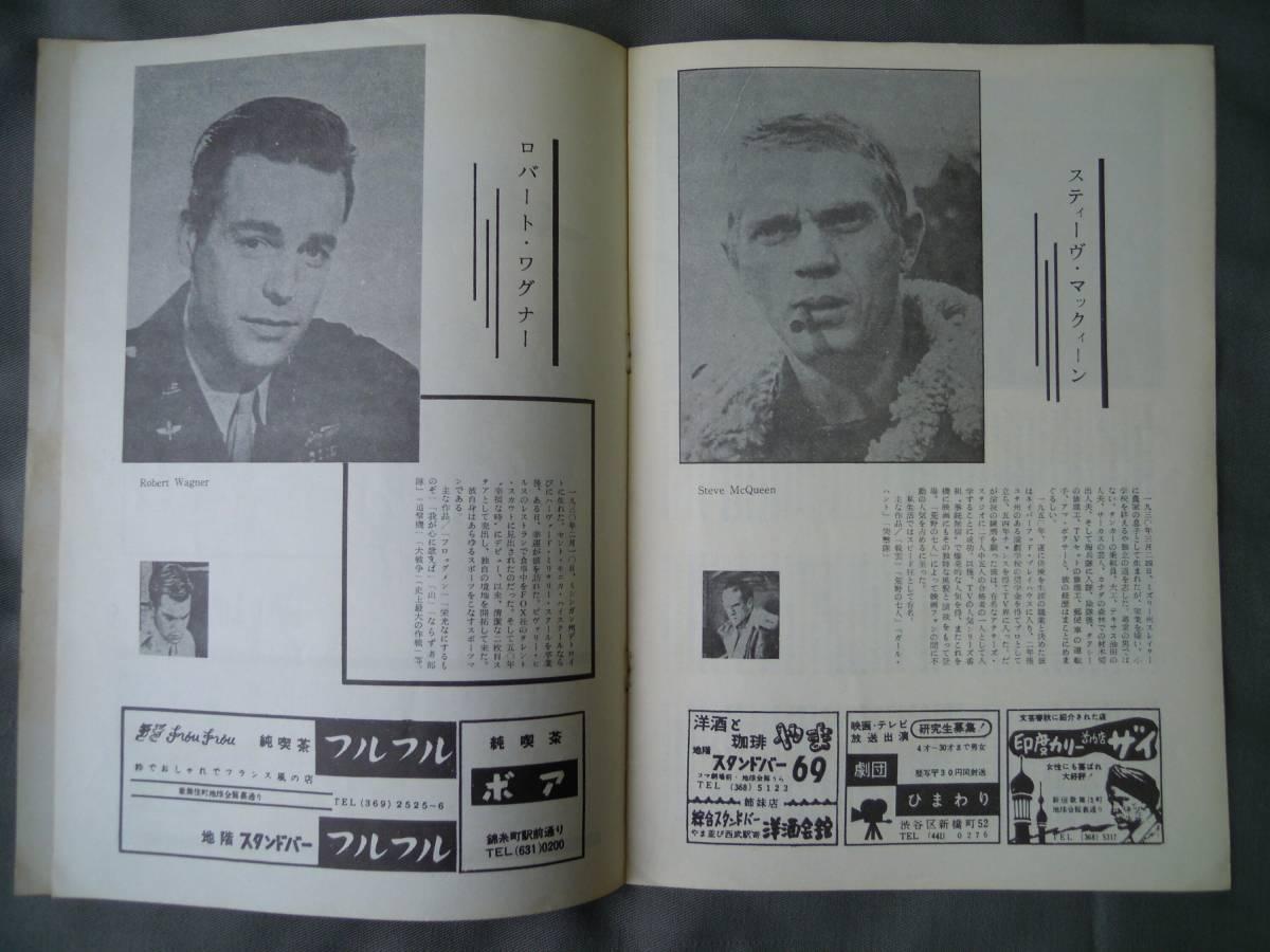 初版 戦う翼 スティーヴ・マックィーン 1962年_画像4