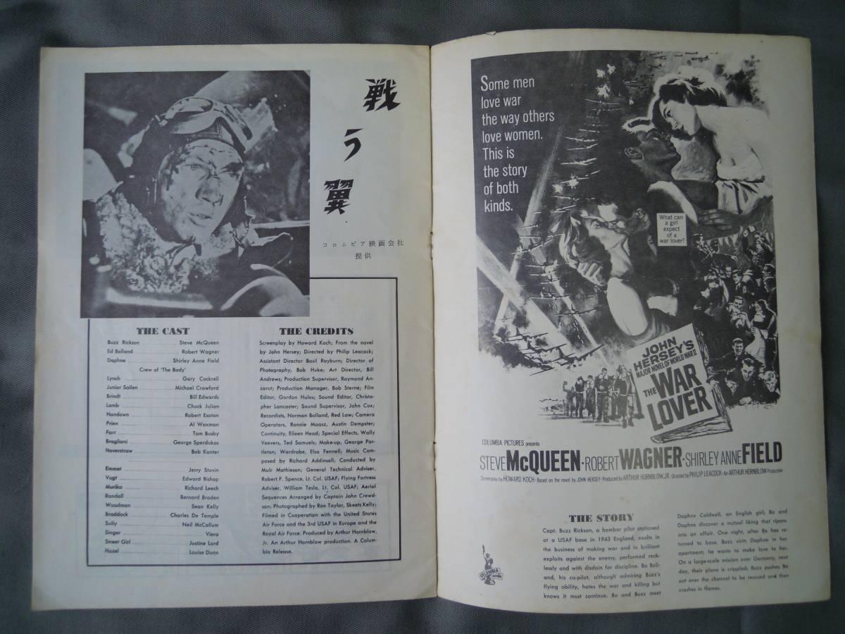 初版 戦う翼 スティーヴ・マックィーン 1962年_画像2