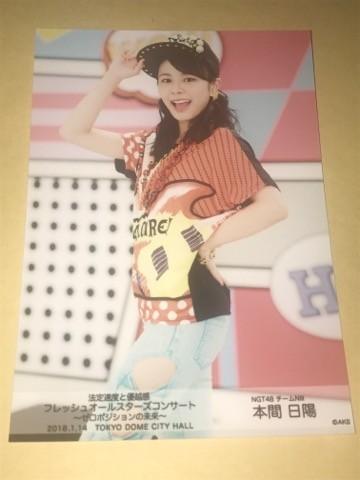 AKB48★本間日陽★ヒキ 法定速度と優越感 フレッシュオールスターズコンサート ~ゼロポジションの未来~ 生写真 2018 TDC NGT48