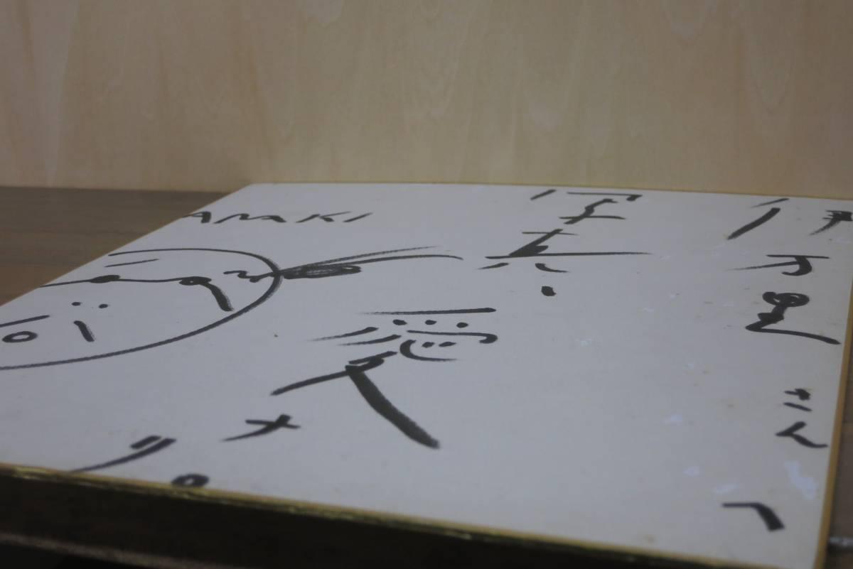 ★☆アラーキー 荒木経惟 直筆サイン色紙 イラスト入り 貴重 ★☆_画像3