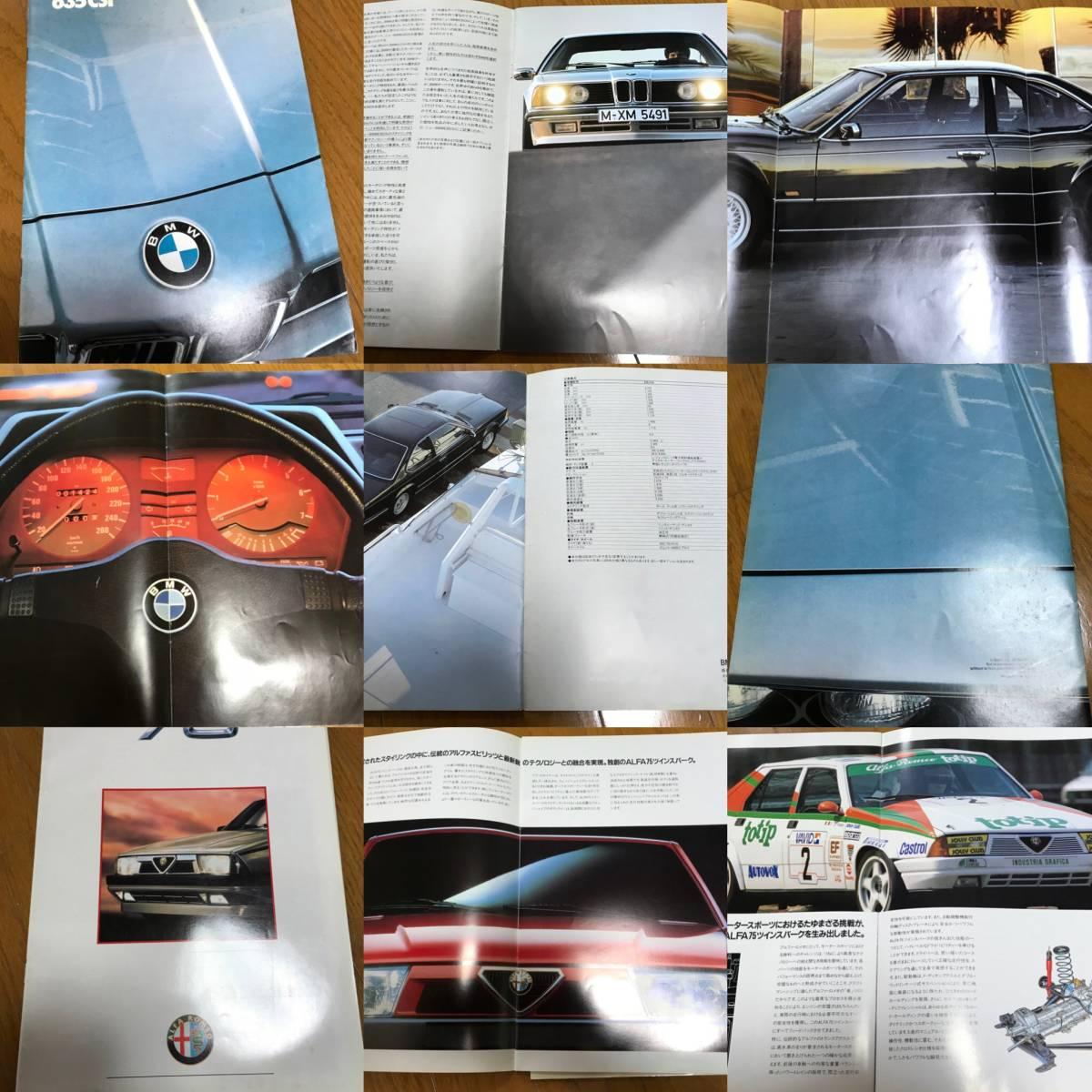 ☆★懐かしくてハマる☆ややクラシック外車、アルファ、BMW、サーブなどのカタログセット☆☆☆_画像5