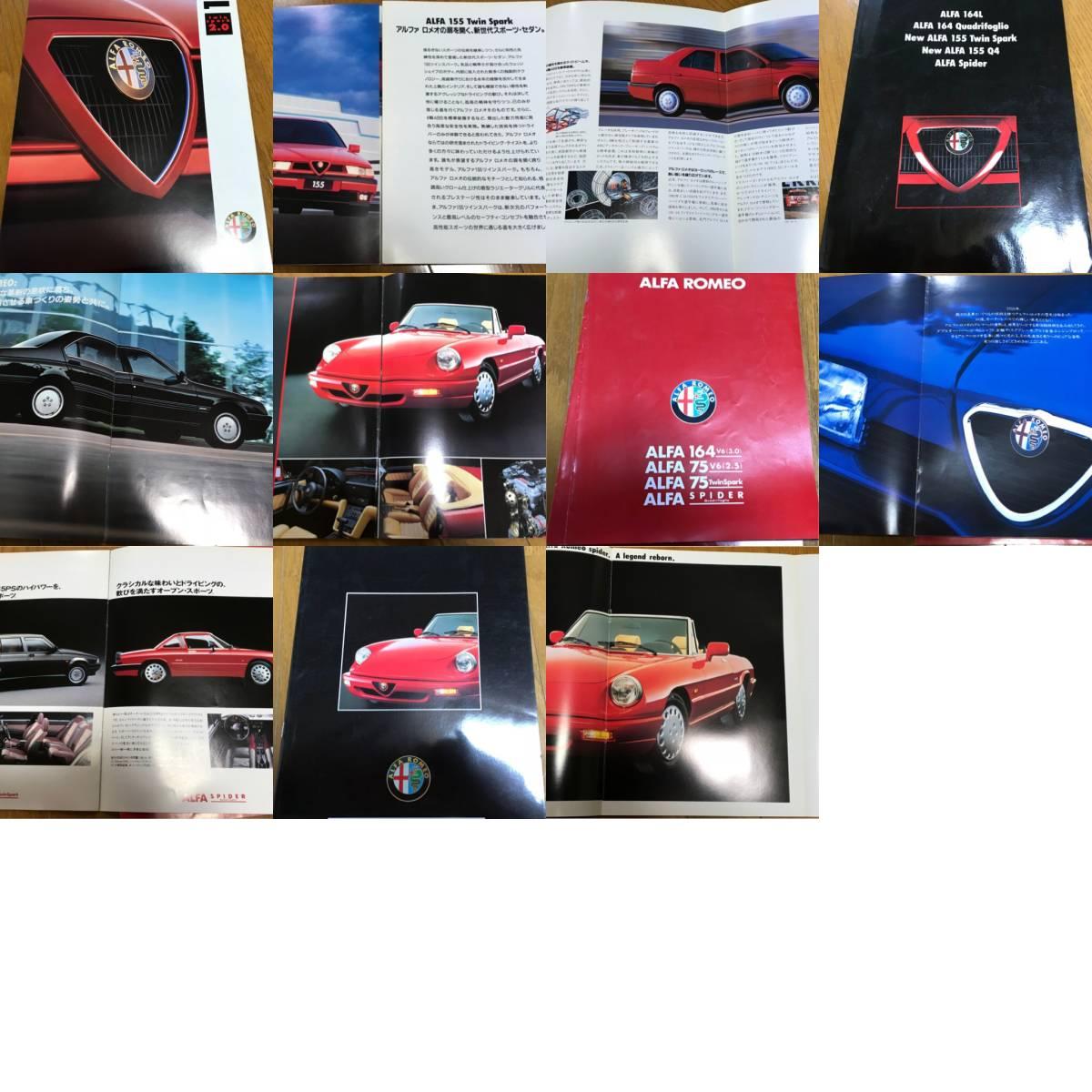 ☆★懐かしくてハマる☆ややクラシック外車、アルファ、BMW、サーブなどのカタログセット☆☆☆_画像6