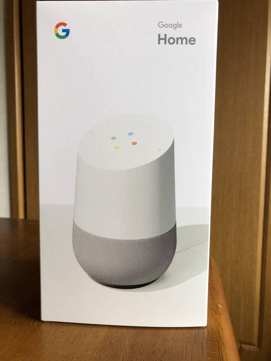 【新品・未開封】Google Home グーグル ホーム AIスマートスピーカー