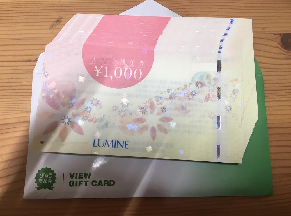 【送料無料(簡易書留)】ルミネ 商品券 40000円分 LUMINE 有効期限なし