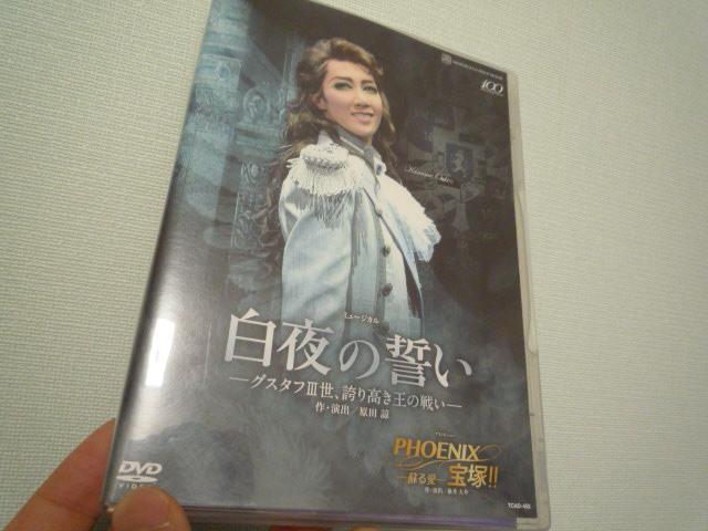 凰稀かなめさん 退団公演 白夜の誓い PHOENIX宝塚 DVD 【値下げ】