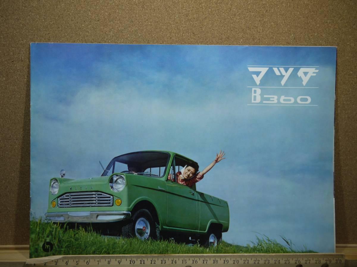 ≪旧車カタログ≫01601 MAZDA B360 KBBA 緑