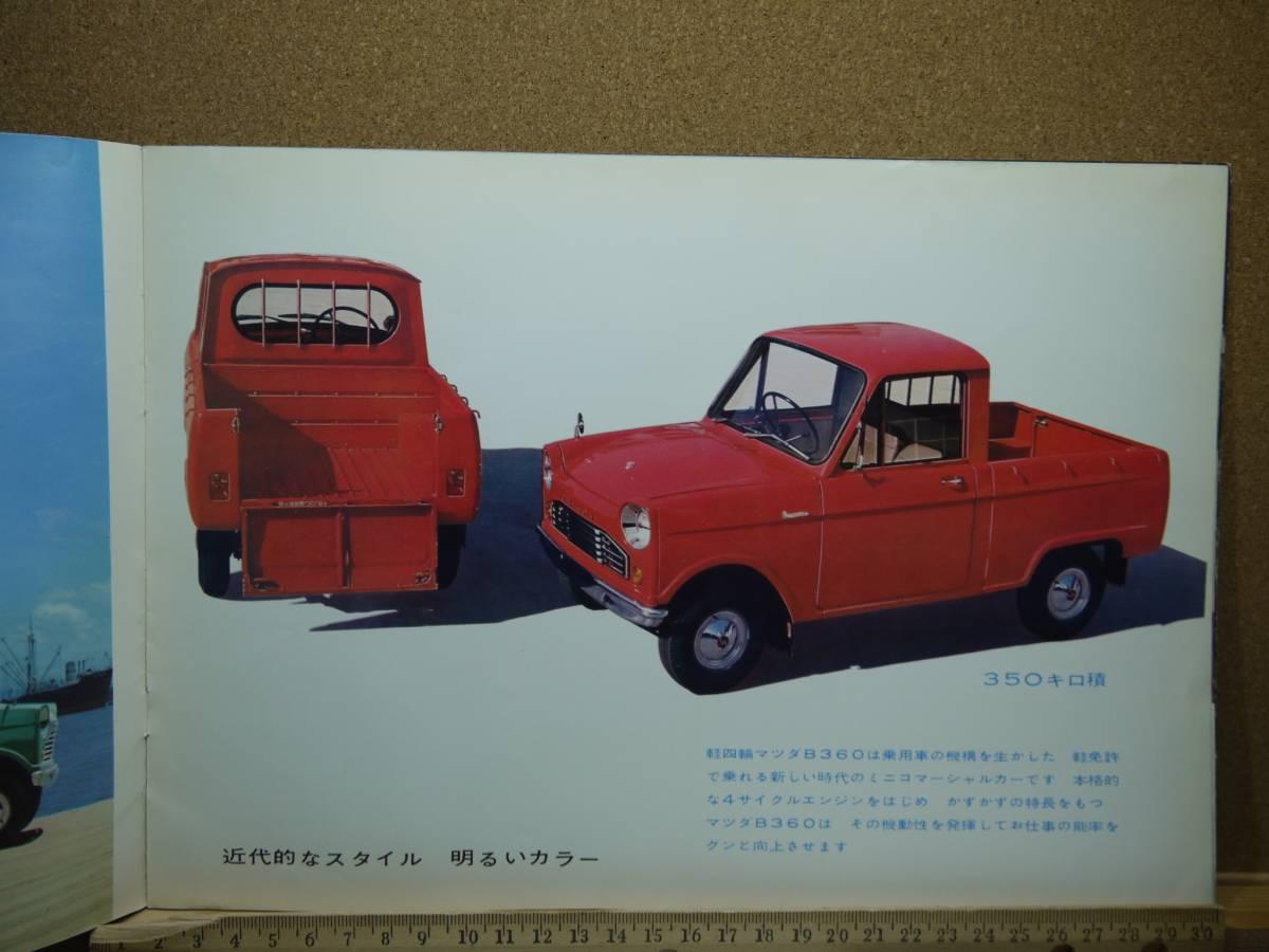 ≪旧車カタログ≫01601 MAZDA B360 KBBA 緑_画像2