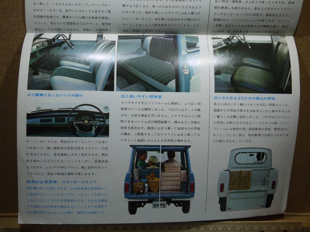 ≪旧車カタログ≫01602 MAZDA B360 KBDA_画像3