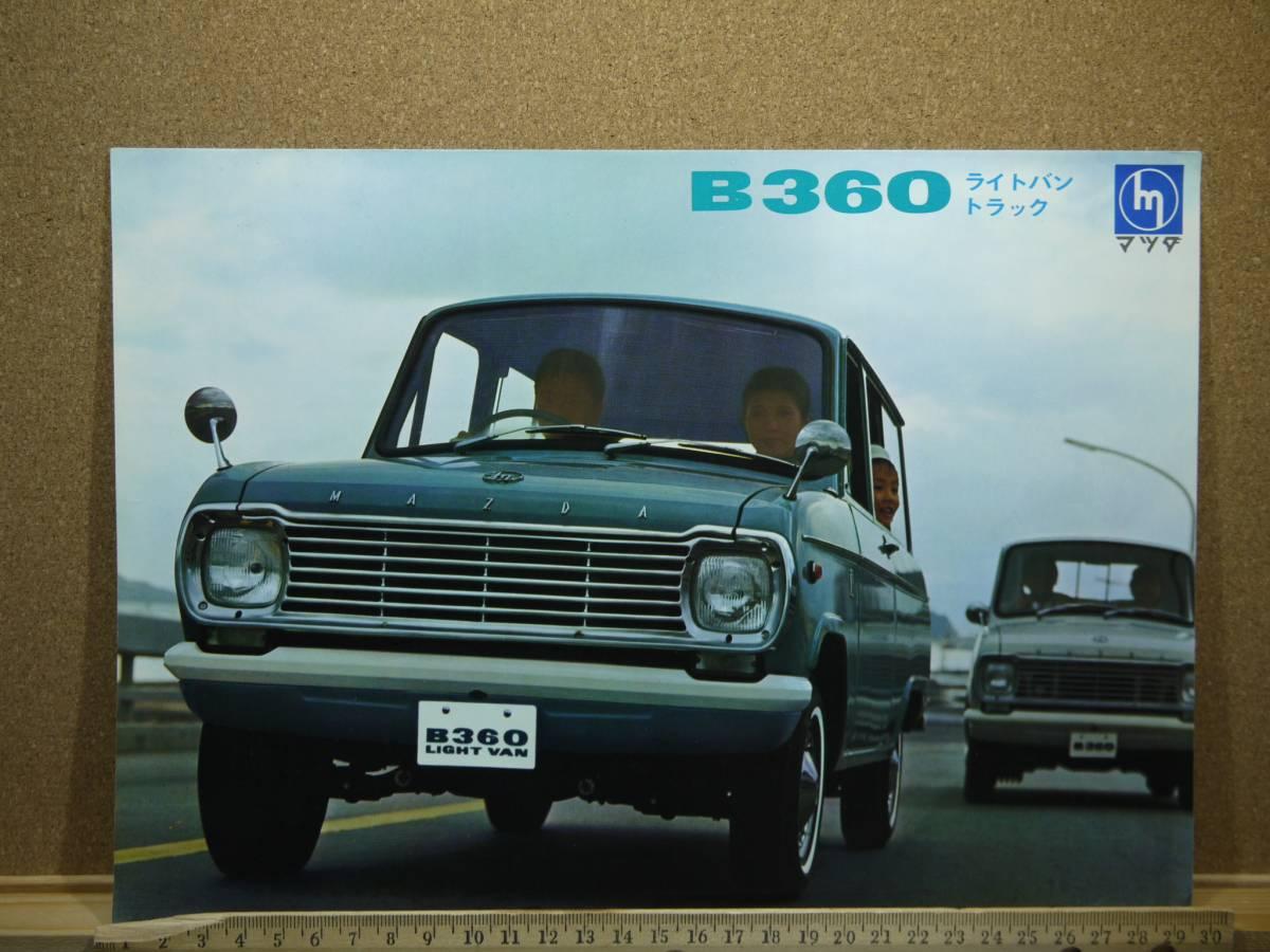 ≪旧車カタログ≫01602 MAZDA B360 KBDA