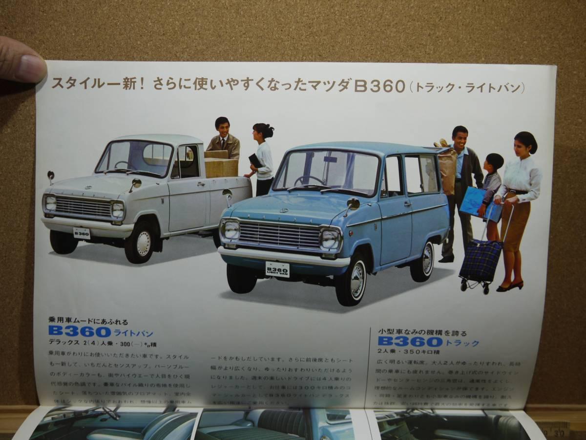 ≪旧車カタログ≫01602 MAZDA B360 KBDA_画像2