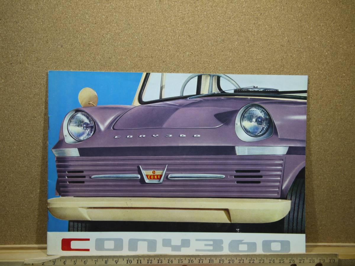 ≪旧車カタログ≫01608 CONY 360 紫