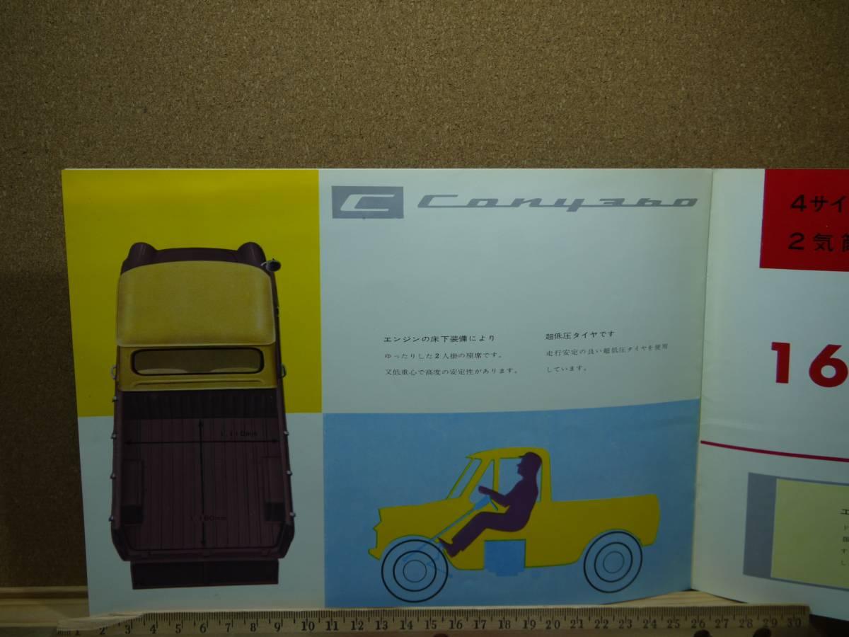 ≪旧車カタログ≫01608 CONY 360 紫_画像3