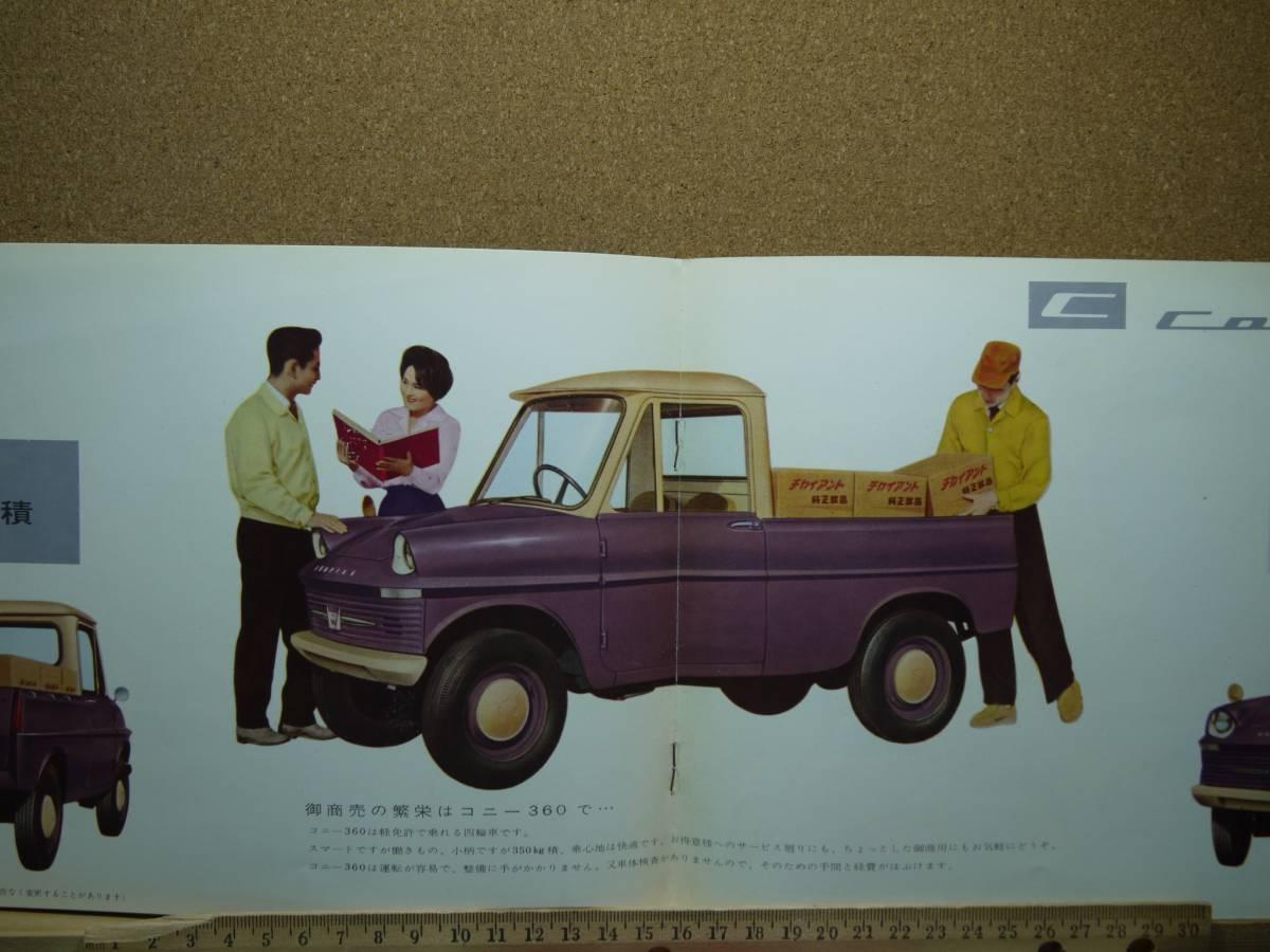 ≪旧車カタログ≫01608 CONY 360 紫_画像2
