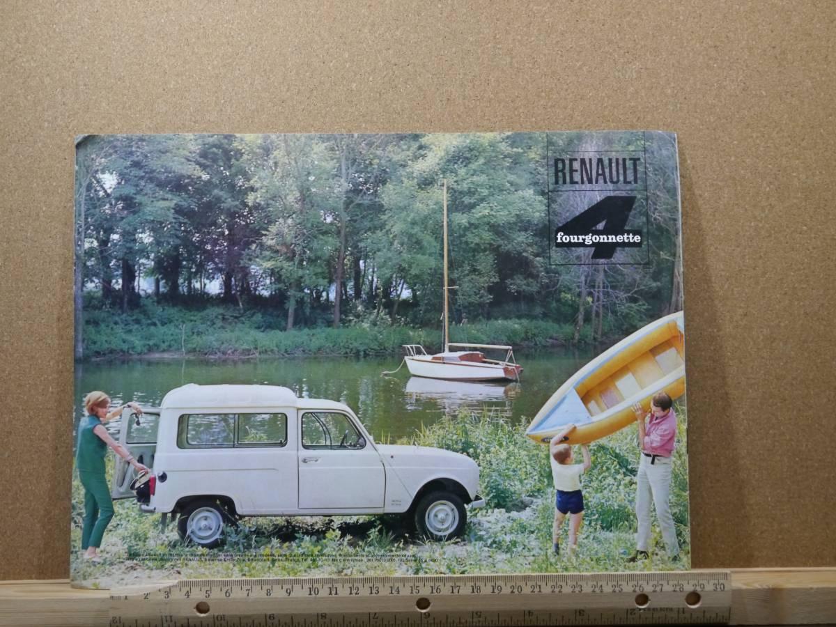 ≪旧車カタログ≫01612 ルノー 4 fourgonnette _画像2